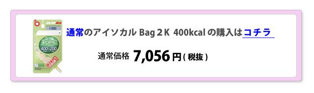 通常のアイソカル2Kの購入はこちら