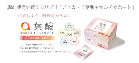 調剤薬局で買えるサプリ『アスカ・ラ葉酸+マルチサポート』