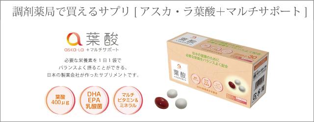 aska-La葉酸+マルチサポート