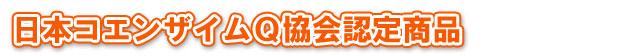 日本コエンザイムQ協会認定商品