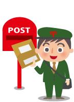 郵便ポストにお届けします